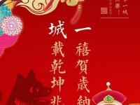 2018京津冀中华大庙会时间地点门票购买