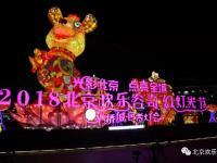 2018北京欢乐谷元宵奇幻灯光节时间看点