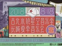 2018古北水镇长城夏季音乐会时间、嘉宾