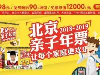 2018-2019年北京亲子年卡 198元正式发售