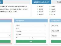 北京公租房备案编号查询(官网入口+微信
