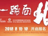 2018北京马拉松竞赛规程(赛事详情+竞赛