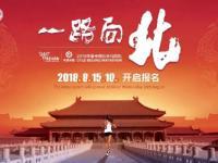 2018北京马拉松(时间+报名+路线图+交通