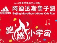 2018北京马拉松亲子跑(时间+路线+报名