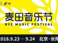 2018北京麦田音乐节地点、门票、明星阵