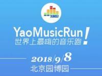 2018北京泡泡亲子音乐跑(时间+地点+门票