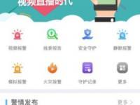 """视频报警App""""公安110""""下载及简介"""