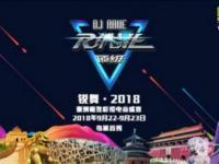 2018鸟巢首秀亚洲彩绘电音盛宴时间门票