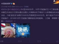个税起征点10月1日起调至5000元/月(附