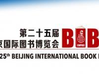 2018北京国际图书博览会(时间+地点+亮