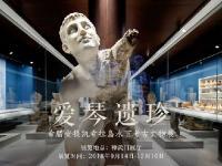 2018年北京故宫国庆期间展览汇总