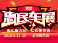 2018北京9月惠民团车节展会时间地点门票