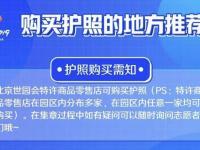 北京世园会护照盖章全攻略