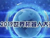 一张图了解2019世界机器人大会