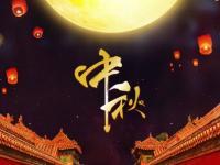 2019北京雁栖湖中秋节游玩攻略(赏月+灯