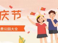 2019国庆70周年北京游园活动门票预约入