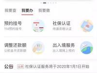 2020北京领取社保待遇资格认证启动(时间