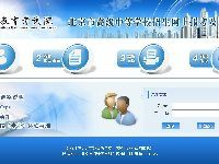 2021北京中考志愿填報網站登錄入口