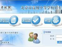 2021北京中考志愿填報須知(時間+登錄+說