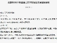 2021北京高考征集志愿時間是什么時候?