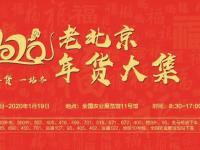 2020老北京年货大集时间地址在哪里
