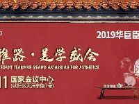 2019北京国际茶产业博览会时间地点及免