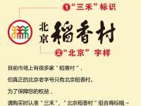 北京稻香村正宗商标是什么样的?教你辨认