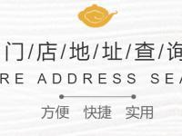 北京稻香村门店分布图及营业时间查询入
