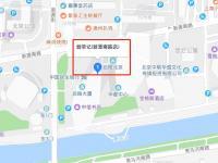 北京有几家米其林三星餐厅?附地址+交通