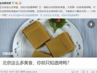 暑假游北京特色美食推荐 不仅仅只有烤鸭