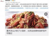 北京好吃的龙虾馆推荐 夏天怎么少的了小