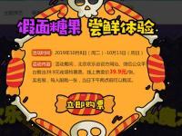 2019北京欢乐谷假面糖果节夜场门票优惠