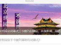 2019北京世园会闭幕式时间是什么时候?