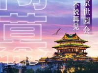 2019北京世园会闭幕式在哪看直播?附直播
