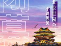 2019北京世园会闭幕式节目单官方版(附直