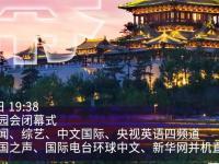 2019北京世园会闭幕式直播在线观看入口