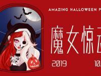 2019北京万圣节魔女惊魂派对时间+门票+