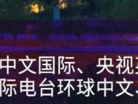 2019北京世园会闭幕式时间几点开始?直播