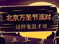 2019北京万圣节派对有哪些?(时间+地点
