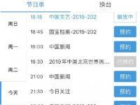2019北京世园会闭幕式哪个频道直播?直播