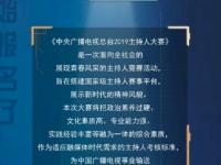 2019中央广播电视总台主持人大赛报名时