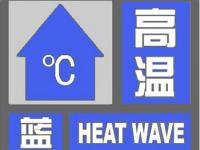 6月24日北京继续发布高温蓝色预警信号