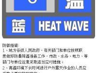 """6月25日北京将迎高温""""四连击"""" 热到周"""