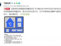 6月25日北京发布高温蓝色预警 平原地区