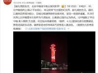 7月1日北京中轴线灯光秀具体时间地点及