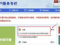 关于2019北京积分落户职住区域指标填报