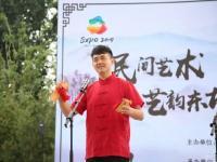 7月9日-7月14日北京世园会文艺演出活动
