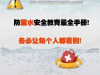 暑假預防兒童溺水安全知識 務必讓每個人