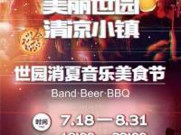 2019北京世园会消夏音乐美食节活动时间