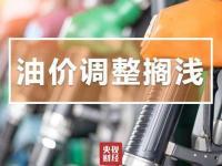 7月23日国内成品油价格不作调整
